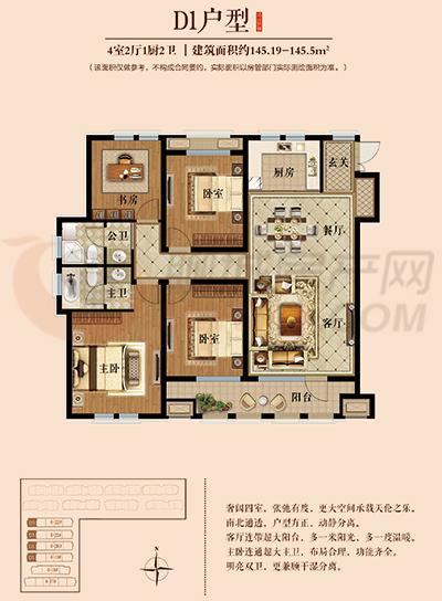 19-145.5平四室两厅一厨一卫户型